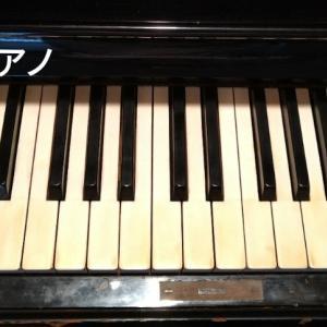 おんぼろだけど愛するピアノ