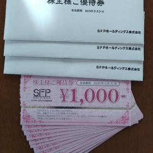 RFP 株主優待