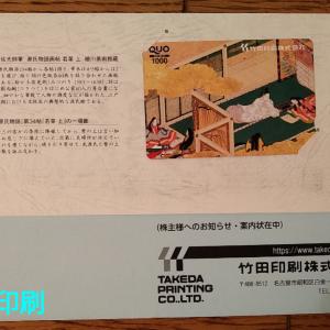 竹田印刷 チムニー ベネッセ コロワイド ユニプレス 株主優待