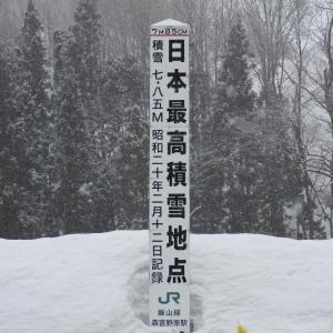 豪雪の栄村から十日町へ