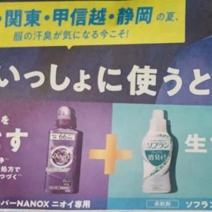 ナノックス&ソフラン広告