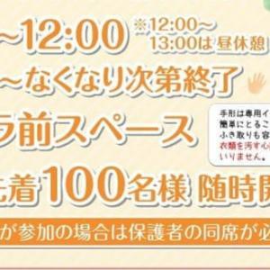 【告知】恵庭ママへお知らせです!10月27日 フレスポ恵み野手形アート教室