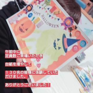 【レポ】ゾクゾク!ワクワク☆130名の手形アート体験! フレスポ恵み野 2019/10/27