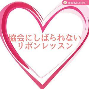 【冬のお稽古】リボンレッスン人気です!
