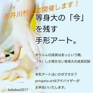 【赤井川  12月12日】子育て支援講座 手形アート教室