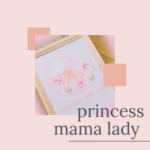 【告知】12月18日 Princess MamaLady 手形アートブース
