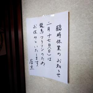 2/17高知龍馬マラソンに伴う臨時休業のお知らせ