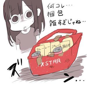 カネモさん⑤ 開封されている荷物が届いた