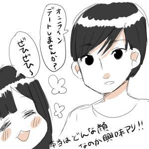 瀬戸君② オンラインデートしませんか?