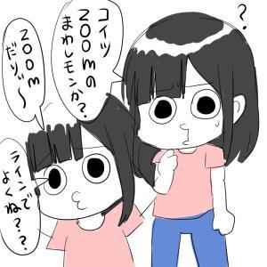 瀬戸君③ オンラインデートの掟が送られてきた/(^o^)\