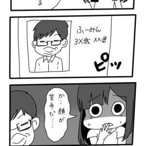 ふみひこ君① 顔が…(>_<)