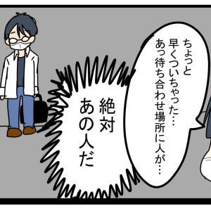 さとるさん【5】ついに面会スタート