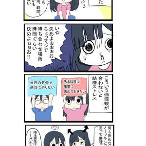 さとるさん【12】ノープラン