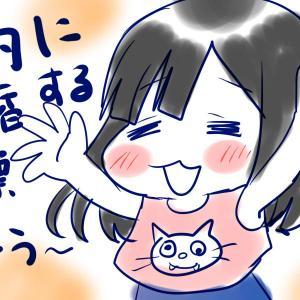 今夜21時より【入籍計画編】アップします!