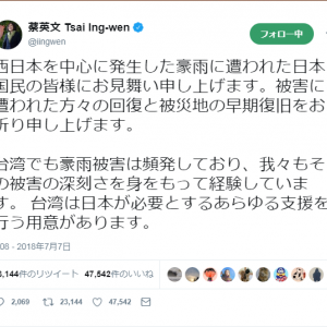 【西日本豪雨】台湾から義援金2000万円を寄付すると発表!お見舞いメッセージも続々!【ありがとう台湾】