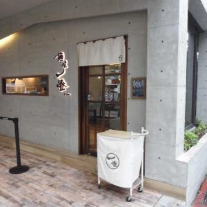【麺屋一燈 台湾店】行列有名店のつけ麺を台北で食べる!【中山駅周辺】