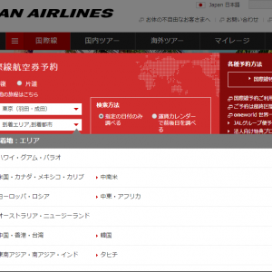 JAL・ANA両社が中国からの圧力を受け「台湾」から「中国台湾」に表記を変更!【抗議・拡散を!】