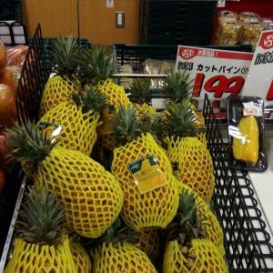 【日本で台湾気分♪】日本のスーパーロピアで台湾産パイナップルを購入!2019Ver.【金鑚パイナップル】
