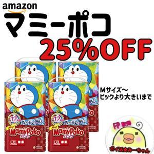 マミーポコ25%OFFで安い❤️1パック661円~アマゾン