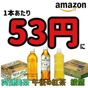 1本53円に❤️綾鷹・午後の紅茶・爽健美茶の組み合わせ!アマゾン安い❤️