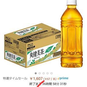 爽健美茶1本55円!!アマゾン安い!