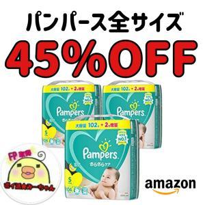 パンパース45%OFFで激安!❤️アマゾン
