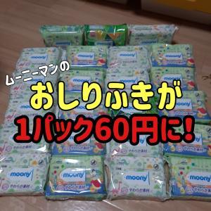 おしりふき1パック60円!❤️やば!アマゾン