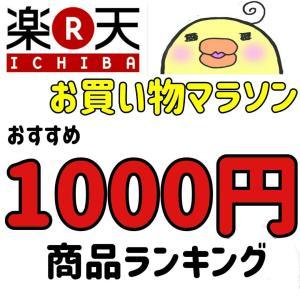 楽天!1000円おすすめ商品ランキング❤️
