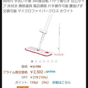 スプレーモップが2780円→1126円❤️激安!アマゾン