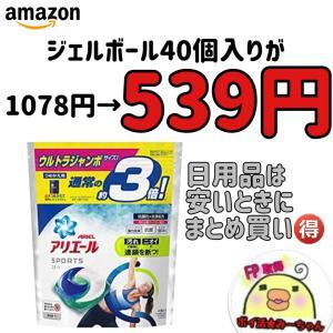 ジェルボール半額❤️1078円→539円❤️激安!アマゾン