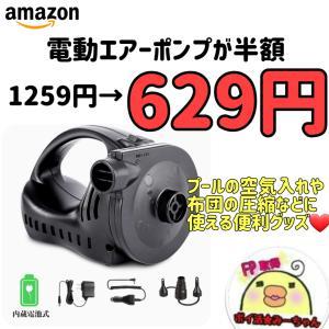 電動エアーポンプ半額❤️1259円→629円❤️激安!アマゾン