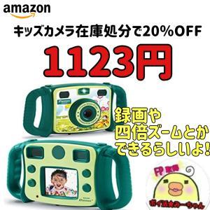 キッズカメラ20%OFF❤️激安!アマゾン