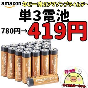 単3電池780円→419円❤️激安!アマゾンプライムデー