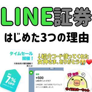 LINE証券を開設した3つの理由❤️紹介URLあり
