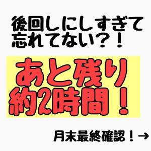 月末要確認!過去に3万円失効したお。