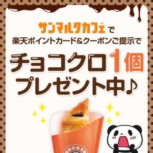 【要エントリー】チョコクロ無料♥️新規は100P貰える♥️
