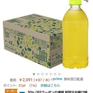 おーいお茶1本39円!❤️激安!アマゾン