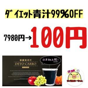 7980円→100円♥️99%OFF‼️メルカリでも高額売り切れ‼️ダイエット青汁‼️