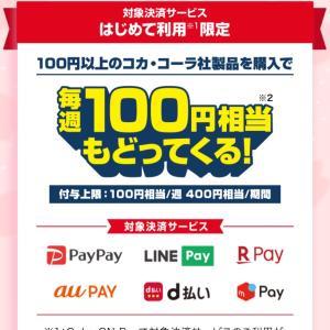 コークオン激アツキャンペーン降臨‼️100円買ったら100円帰ってくる‼️