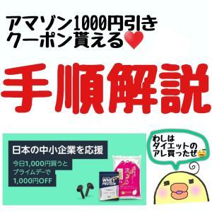 アマゾンの1000円引きクーポン貰うためにコレ買ったぜ♥️