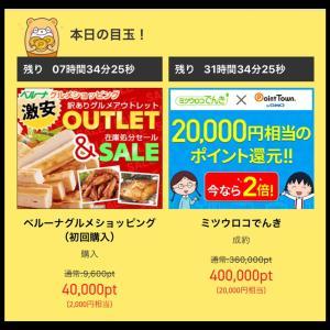 ベルーナグルメ初回利用で2000円貰える‼️ポイントタウンが熱い‼️