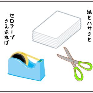 ペーパークエイリター・めんちゃん【前編】