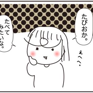 タピオカを初めて食べためんちゃんの反応。