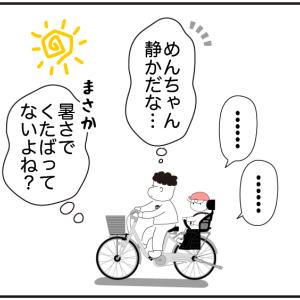 自転車 with めんちゃん②