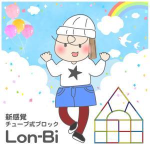 【PR】ロンビー★新感覚チューブ式ブロック