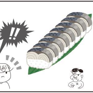 光り物のお寿司