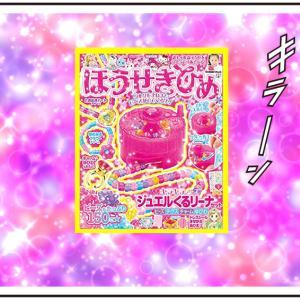 幼児雑誌「ほうせきひめ」