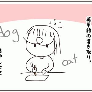 頻繁に書く英単語。