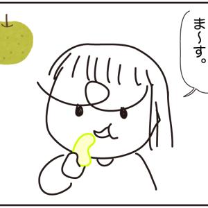 今季はじめて梨を食べためんちゃんの反応。