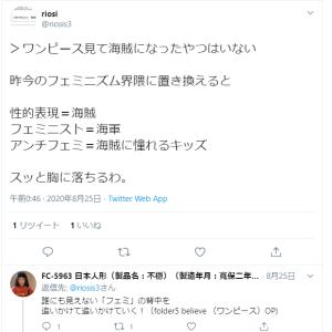 ベータ・フェミ・ 花畑 riosi 男
